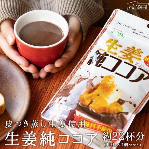 自然の館 無糖 生姜純ココア220g(110g×2) ショウガ ジンジャー ダイエット 蒸し生姜 紅茶 ラテ 非常食 保存食