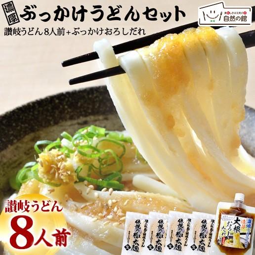 ぶっかけうどんセット 伝説の極太麺8人前 大根おろしだれ ぶっかけうどん うどん 麺 非常食 保存食