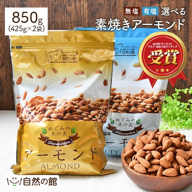 アーモンド 無塩・有塩が選べる 素焼きアーモンド 850g(425g×2) お菓子 ダイエット ナッツ 家飲み 宅飲み
