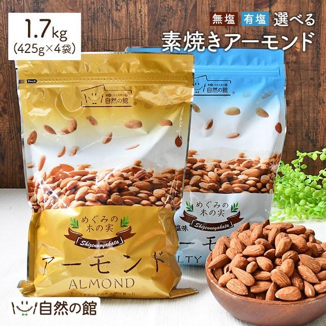 アーモンド 送料無料 無塩・有塩が選べる素焼きアーモンド1.7kg(425g×4) お菓子 ナッツ 【予約1/20〜1/24出荷】
