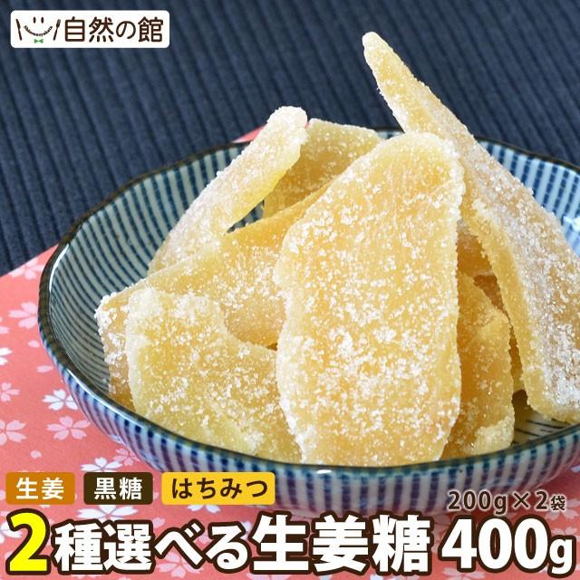 生姜糖 生姜のドライフルーツ 2個セット 体温まる生姜 お菓子 ダイエット おやつ メガ盛り スイーツ 非常食 保存食
