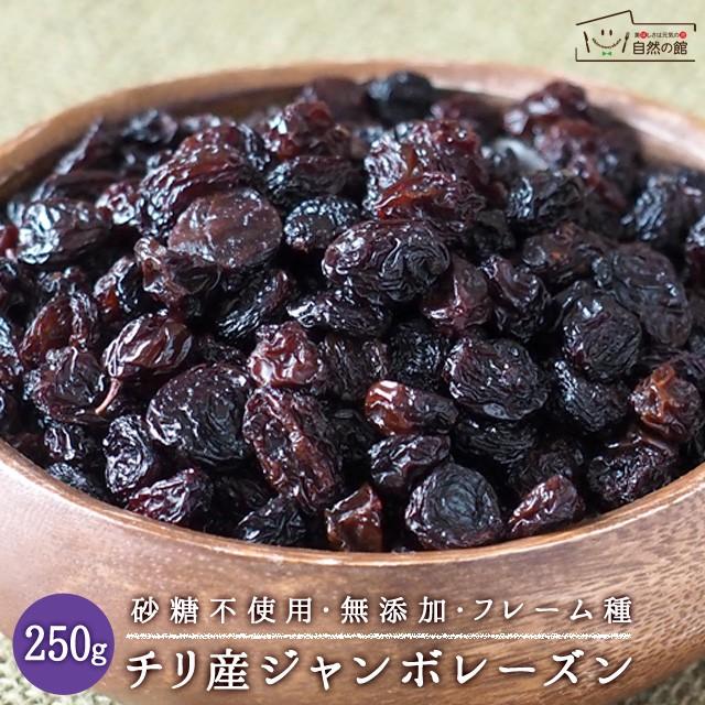 チリ産 ジャンボレーズン 250g フレーム種 送料無料 ドライフルーツ 砂糖不使用 無添加 レーズン フルーツ 大粒 干しぶどう ブドウ ほし