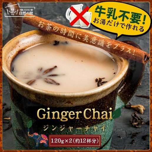 チャイ インスタント チャイ ジンジャーチャイ 高知県産生姜使用 紅茶 生姜 送料無料 非常食 保存食