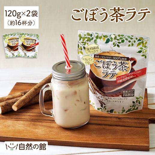 ごぼう茶ラテ 牛乳いらず 2個セット 120g(約8杯分)×2 ごぼう ごぼう茶 茶 ラテ カフェインゼロ 食物繊維 非常食 保存食