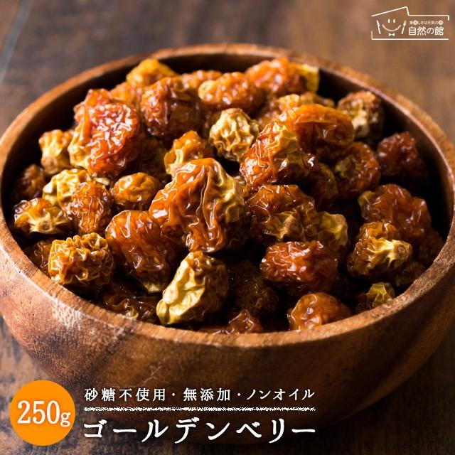 ゴールデンベリー 砂糖不使用 250g ドライフルーツ 送料無料 ほおずき フルーツ スーパーフード 非常食 保存食