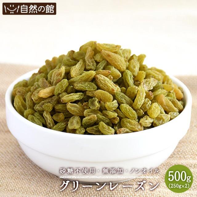 グリーンレーズン 無添加 500g(250g×2) ノンオイル 砂糖不使用 ドライフルーツ 送料無料 オイル不使用 フルーツ 非常食 保存食