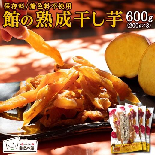 セール 干し芋 無添加 館の熟成干し芋 600g(200g×3袋) 無着色 送料無料 訳あり スイーツ 芋