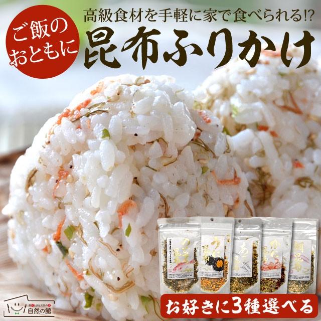 全5種類から3個選べる昆布ふりかけ 3個セット ふりかけ ご飯のおとも お試し ご当地 飯とも かに 蟹 うに 昆布 生ふりかけ