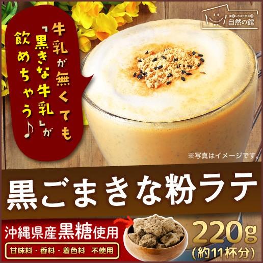黒ごまきな粉ラテ 220g 約11杯分 牛乳要らず きな粉 お茶 紅茶 コーヒー ラテ 訳あり 非常食 保存食
