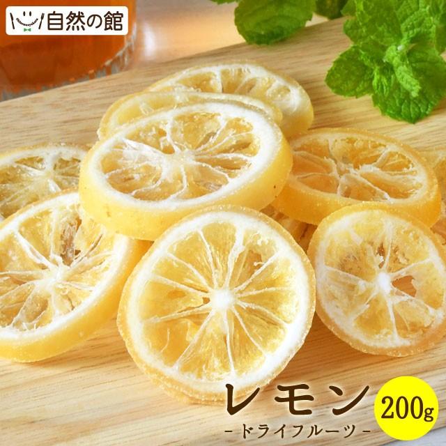 レモン ドライフルーツ 200g ドライ 送料無料 保存に便利なチャック付き ドライレモン お試しサイズ 自然の館 保存食 非常食