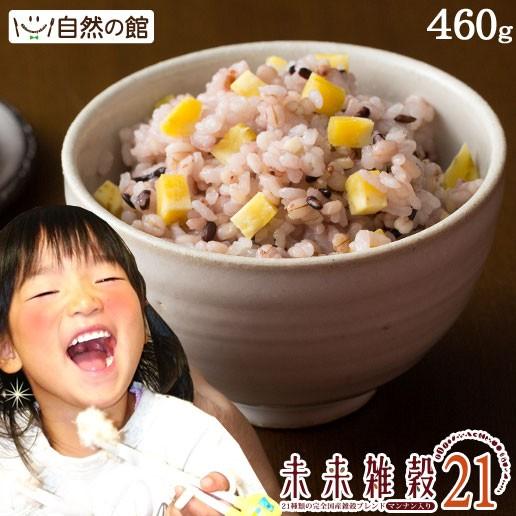 完全国産 未来雑穀21+マンナン460g 送料無料 雑穀米 国産 お米 もち麦 ダイエット 非常食 保存食