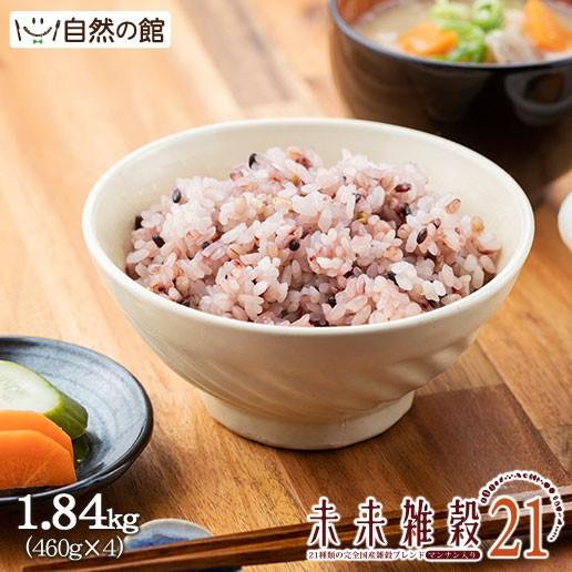 雑穀 未来雑穀21+マンナン 1.84kg (460g×4) 送料無料 雑穀米 国産 もち麦 ダイエット 非常食 保存食