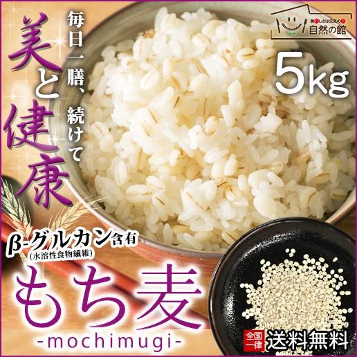 館のもち麦 5kg(500g×10) 雑穀 雑穀米 大麦 送料無料 米 お米 もちむぎ 訳あり簡易包装 自然の館