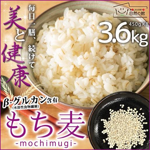 もち麦 館のもち麦 3.6kg (450g×8) もち麦ダイエット βグルカン 大麦 送料無料 ごはん 保存食 非常食