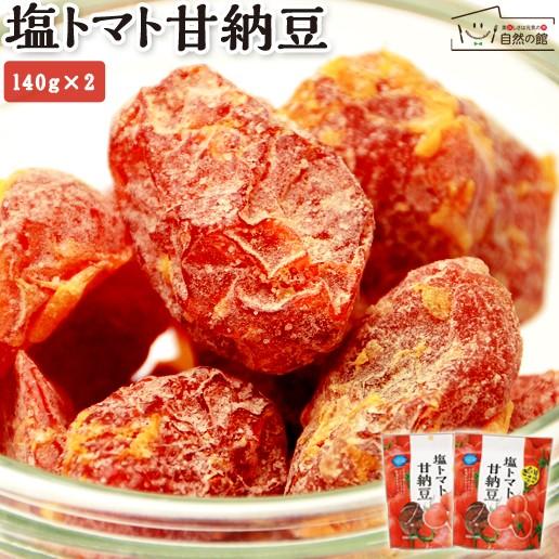 塩トマト甘納豆(140g×2セット) 塩トマト 和菓子 塩 トマト 甘納豆 おつまみ お菓子 駄菓子 非常食 保存食