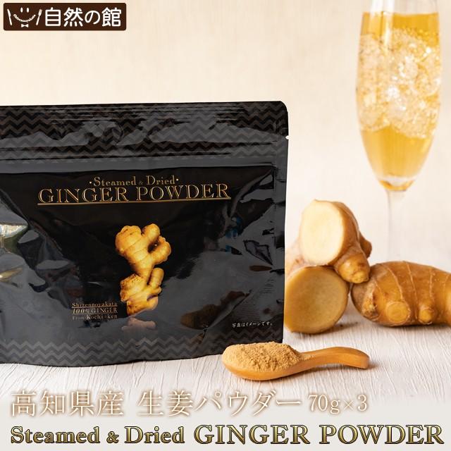 高知県産生姜100%使用 生姜パウダー 70g×3個セット GINGER POWDER ジンジャーパウダー 美容 送料無料 非常食 保存食
