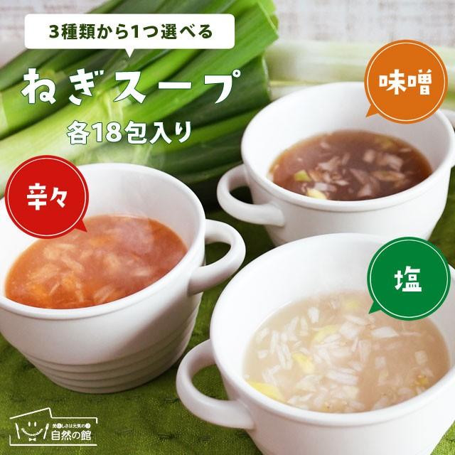 3種から選べるねぎスープ インスタント スープ 飯とも ダイエット 自然の館 惣菜 ごはん 非常食 保存食