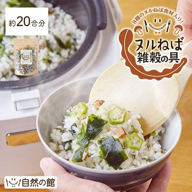 [単品] ヌルねば 雑穀の具 約20合分 自然の館 ダイエット ヌルねば雑穀 雑穀米 非常食 保存食 ぬるねば ねばねば ヌルネバ ネバ活ねば活