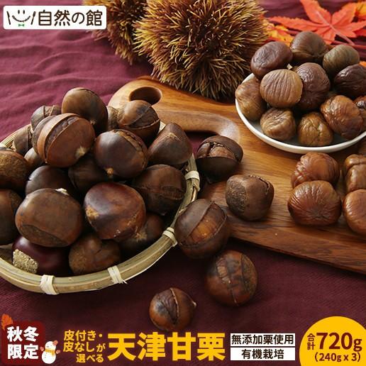 皮付き・皮なしが選べる 有機栽培 天津甘栗 720g(240g×3袋) 送料無料 栗 甘栗 スイーツ 和菓子 秋 くり 保存食 非常食 訳あり
