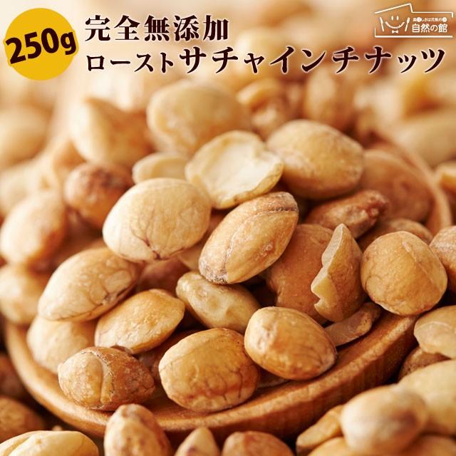 サチャインチナッツ 素焼き 250g 送料無料 無塩 無添加 ロースト ナッツ おつまみ おやつ