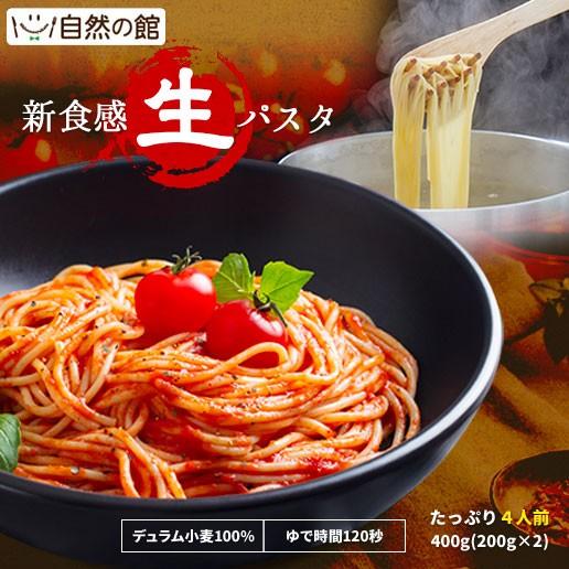生パスタ うどん県の生パスタ 4人前 400g(200g×2) デュラム小麦粉100%使用 ゆで時間120秒 麺 パスタ スパゲッティ 保存食