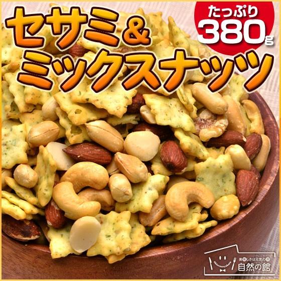 セサミ&ミックスナッツ 塩味 アーモンド お菓子 くるみ スイーツ おつまみ