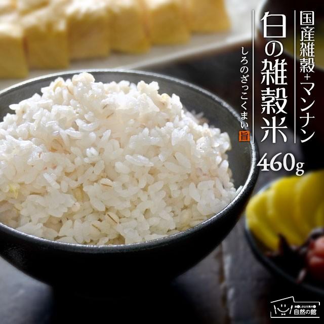 雑穀 白の雑穀 お試し460g 国産 色のつかない雑穀 雑穀ご飯 食べやすい 送料無料 自然の館 非常食 保存食