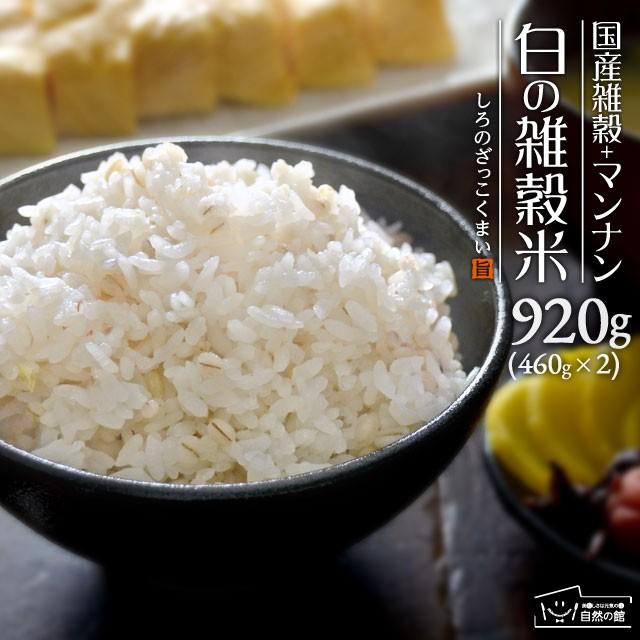 雑穀米 雑穀 白の雑穀 920g (460g×2) 国産 色のつかない雑穀 雑穀ご飯 送料無料 非常食 保存食