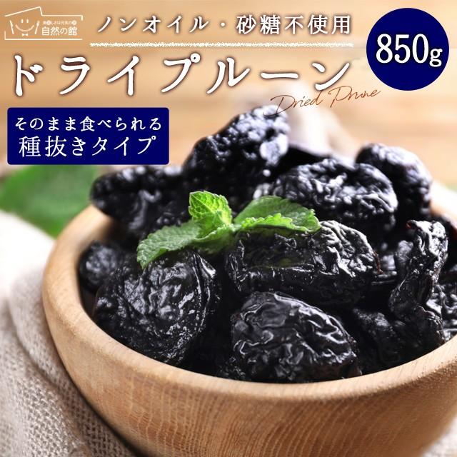 ドライプルーン 850g ノンオイル 砂糖不使用 種なし ドライフルーツ 送料無料 スイーツ プルーン レーズン 非常食 保存食