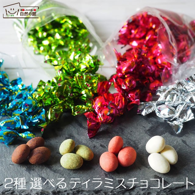 ティラミスチョコ チョコ 500g(250g×2袋) 送料無料 アーモンド ティラミス ナッツ ホワイトデー チョコレート