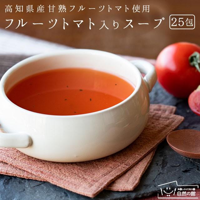 スープ 送料無料 高知県日高村のフルーツトマト入りスープ25包 自然の館 非常食 保存食