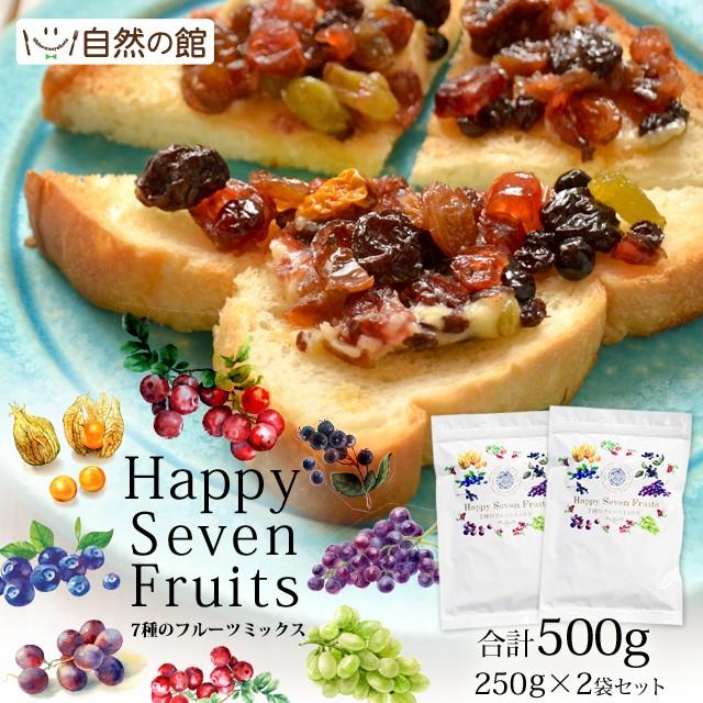 ハッピーセブンフルーツ 500g(250g×2) ドライフルーツ ミックスフルーツ 干しぶどう レーズン 家飲み 宅飲み 非常食 保存食