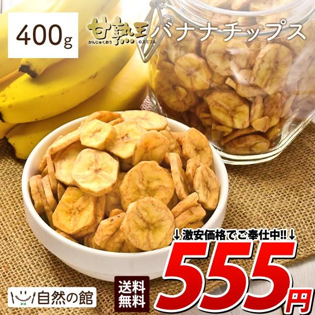 甘熟王バナナチップス 400g 大容量 香料不使用 ドライフルーツ 送料無料 バナナ フルーツ メガ盛り 自然の館 保存食 訳あり