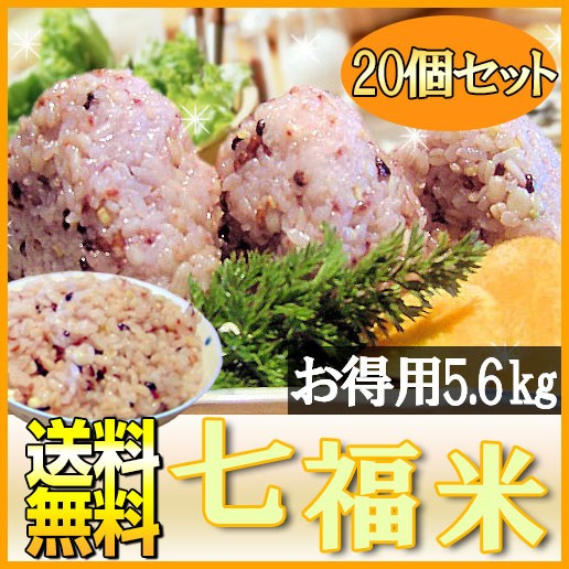 国産 雑穀米 送料無料 七福米(280g×20セット) マクロビ 雑穀米 雑穀 もち麦 保存食 非常食