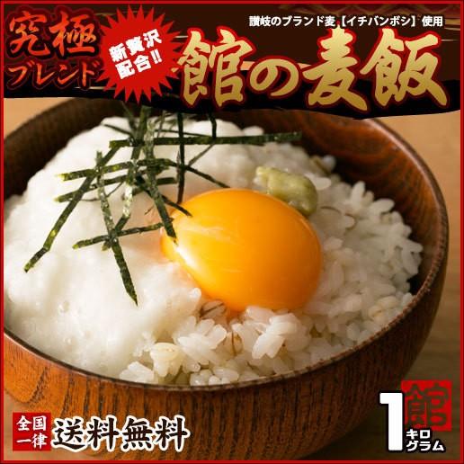 【半額】館の麦飯 1kg(500g×2...
