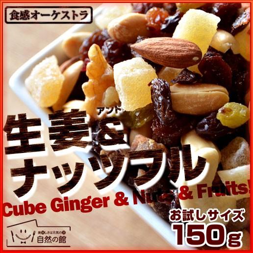 生姜ナッツフル 150g ナッツ ドライフルーツ 生姜糖をミックス アーモンド お菓子 スイーツ 非常食 保存食
