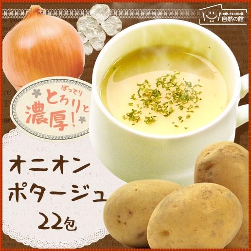 オニオンポタージュスープ 22包 送料無料 玉葱 スープ お試し インスタント 自然の館 置き換え 非常食 保存食
