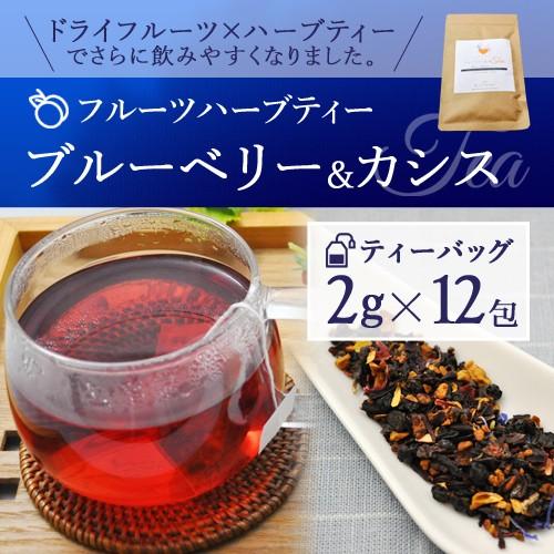 フルーツハーブティー ブルーベリー カシス 2g×12包 ティーバッグ おいしい お茶 ドリンク 送料無料