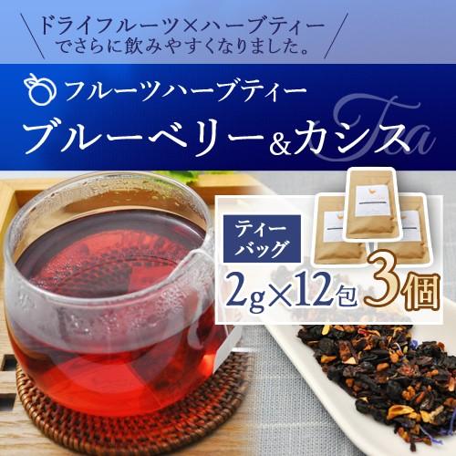 フルーツハーブティー ブルーベリー カシス 2g×12包×3個セット ティーバッグ おいしい お茶 ドリンク 送料無料