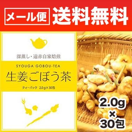 生姜ごぼう茶 2g×30包 九州産ごぼう 国産厳選生姜 通常1740円が期間限定1200円 送料無料