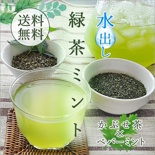 水出し 緑茶ミント ハーブティー 4g×12包 かぶせ茶×ペパーミント スティックパック おいしい お茶 ドリンク ペットボトルに 送料無料
