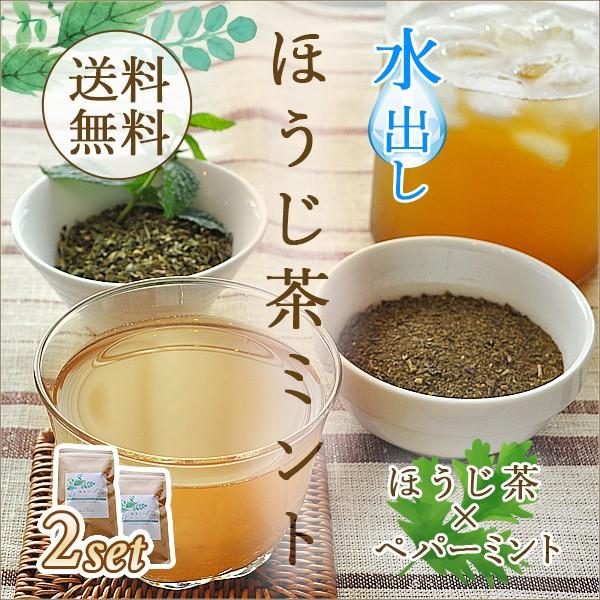 水出し ほうじ茶ミント ハーブティー 4g×12包×2個セット ほうじ茶×ペパーミント スティックパック おいしい 送料無料