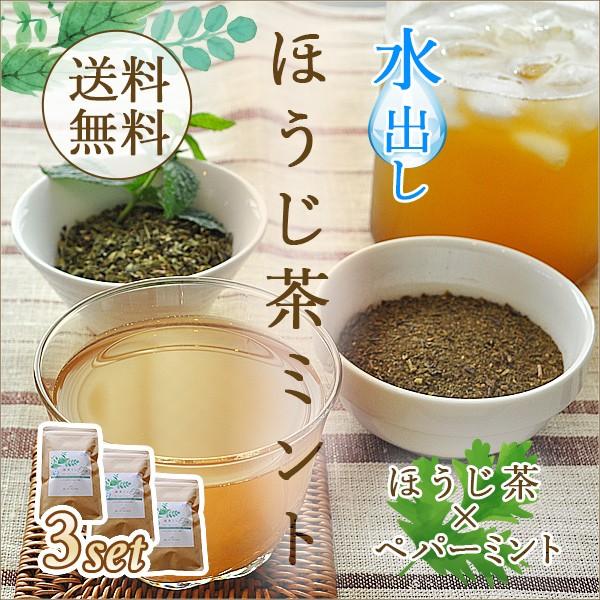 水出し ほうじ茶ミント ハーブティー 4g×12包×3個セット ほうじ茶×ペパーミント スティックパック おいしい お茶 送料無料