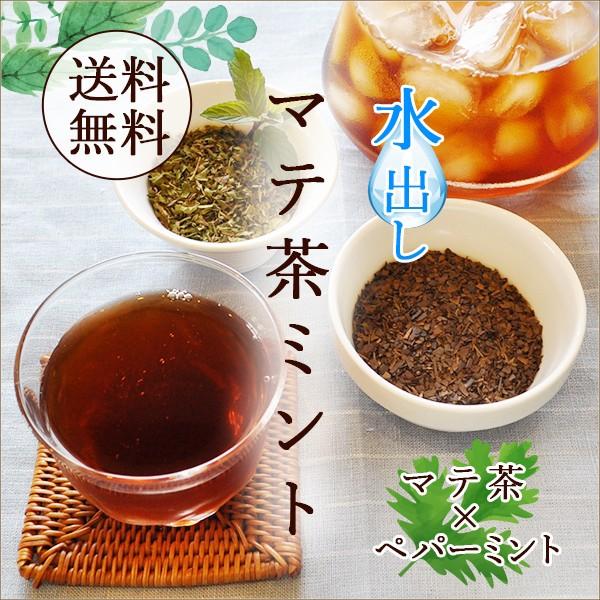 水出し マテ茶ミント ハーブティー 4g×12包 マテブラック×ペパーミント スティックパック おいしい お茶 送料無料