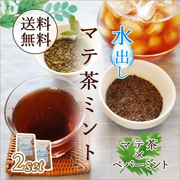 水出し マテ茶ミント ハーブティー 4g×12包×2個セット マテブラック×ペパーミント スティックパック おいしい お茶 送料無料