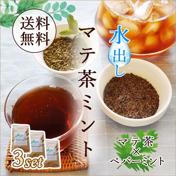 水出し マテ茶ミント ハーブティー 4g×12包×3個セット マテブラック×ペパーミント スティックパック おいしい お茶 送料無料