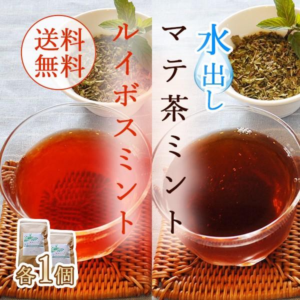 水出し ルイボスミント ハーブティー マテ茶ミント 各1個 4g×12包×2個セット ペパーミント スティックパック おいしい お茶 送料無料