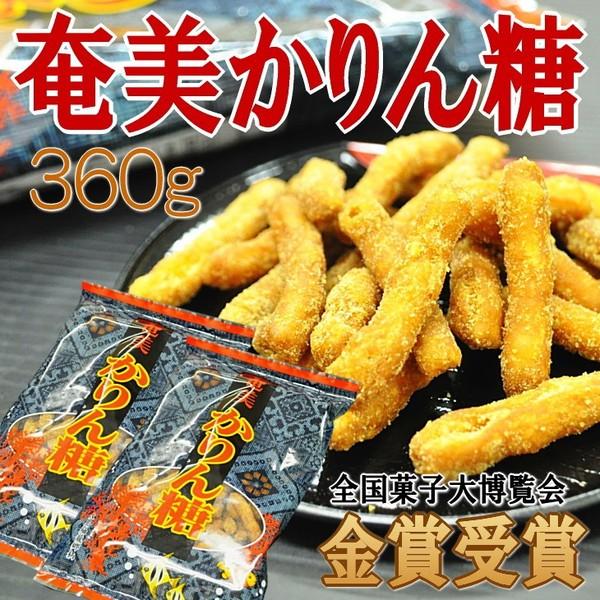 送料無料 奄美の郷土菓子をご家庭で!!奄美かりん糖180g×2パック