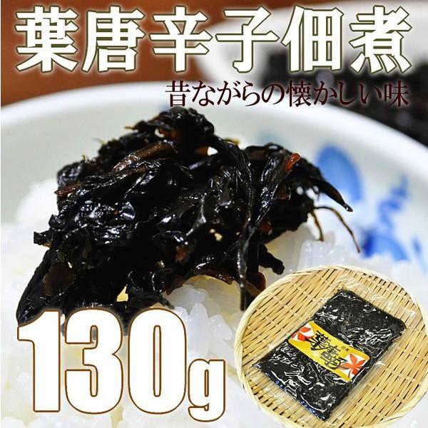 送料無料 老舗漬物屋のこだわり葉唐辛子 佃煮 130g 昔ながらの懐かしい味