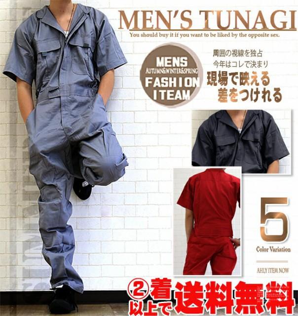 つなぎ メンズ おしゃれ 作業着 半袖 ツナギ 作業服 オールインワン 大きいサイズ 【2着以上で 送料無料 】